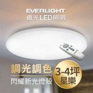 【億光】30W星樂 3-4坪 調光調色 LED 吸頂燈 天花板燈具
