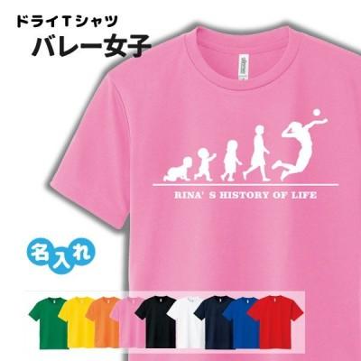 バレー Tシャツ ドライ オリジナル 名入れ レディース 女  チーム (HOL 女子)