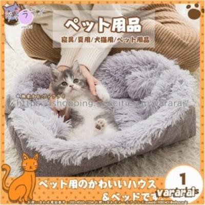 新作 ペットベッド ペットマット 2way ふわふわ 人気 犬用 猫用 ペット用品 オールシーズン 寝具 洗える 暖かい 柔かい 両用