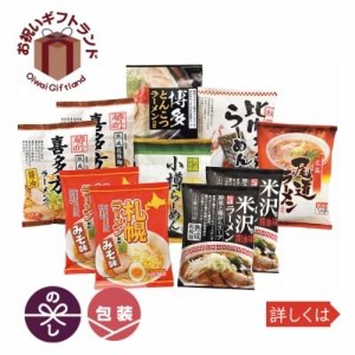 ご当地ラーメン 乾麺味くらべ10食 GTS-43