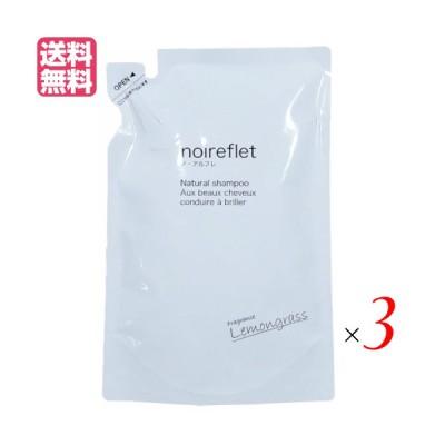 ノ・アルフレ シャンプー 290ml 詰め替え用パウチ レモングラス 3個セット メンズ レディス ノンシリコン 送料無料