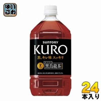 サントリー 黒烏龍茶 (黒ウーロン茶) 1.05L ペットボトル 24本 (12本入×2 まとめ買い)