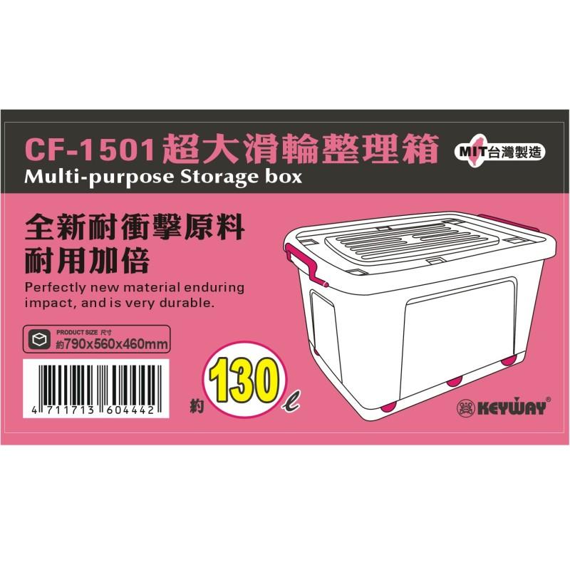 CF1501(超大)滑輪整理箱