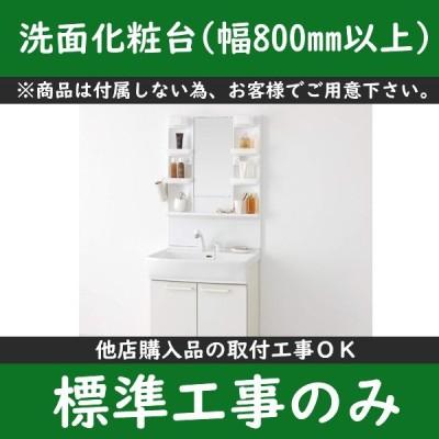 洗面化粧台(800mm以上)標準工事-土日・祝日対応可能です。最短翌日工事です。
