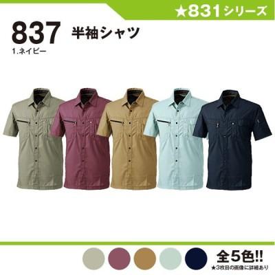 半袖シャツ 作業服 桑和 837 S-6L 半袖 シャツ 夏 春夏 大きいサイズ 上下セット可 メンズ sowa
