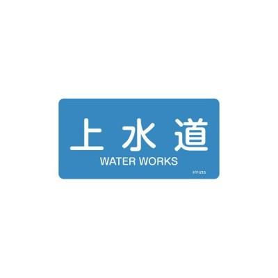 JIS配管識別明示ステッカー 水関係 日本緑十字社 HY-215S 上水道