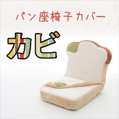 食パン座椅子専用カバー「カビパン」が登場!洗濯可能