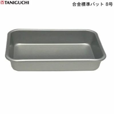 合金標準バット 8号 谷口金属 日本製 調理器具 小型 キッチン用品 料理 天ぷら アルミ製 アルマイト加工