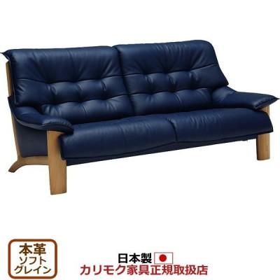 カリモク ソファ・3人掛け/ ZU49モデル 本革張 長椅子 (COM オークD・G・S/ソフトグレイン) ZU4903-SG