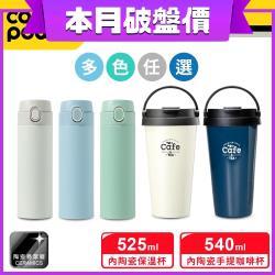 【CookPower鍋寶】316內陶瓷保溫杯+316內陶瓷手提咖啡杯-小資二入組 (多色任選)