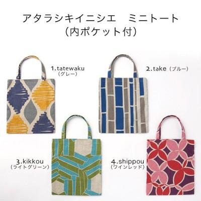 トートバッグ アタラシキイニシエ 綿麻ミニトートバッグ 内ポケット付 日本製 和雑貨 小物