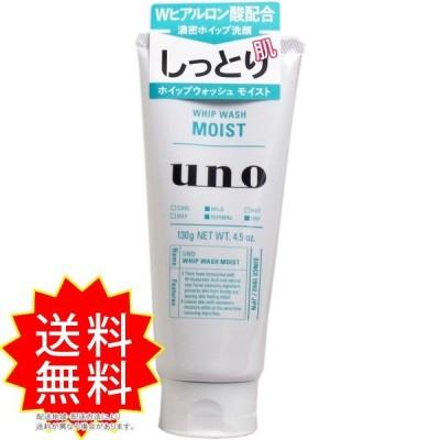 UNO(ウーノ) ホイップウォッシュ(モイスト)(洗顔料) 130g 資生堂 通常送料無料