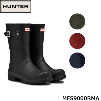 国内正規品 HUNTER ハンター レインブーツ メンズ オリジナル ショート ブーツ 長靴 雨靴 レインシューズ 雪 ブランド 大きいサイズ 男性用 MFS9000RMA