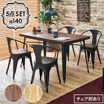 ダイニングセット テーブル チェア 5点セット 肘あり 天然木 無垢材 エルム ダイニングテーブル ダイニングチェア 机 椅子 食卓テーブル 幅140 ダークブラウン