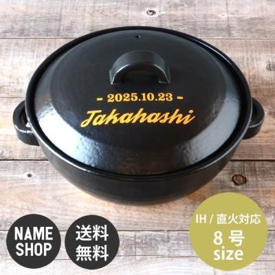 結婚祝い 土鍋 プレゼント ギフト 名入れ ih対応 鍋 陶器 日本製 新築祝い レタリング ブラック 土鍋 8号