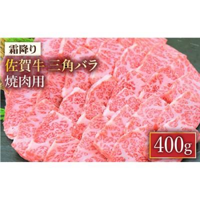 【THE カルビ!】佐賀牛 三角バラ焼肉用 400g【ミートフーズ華松】 [FAY027]