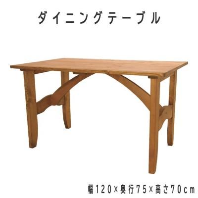 ダイニングテーブル 単品 幅120cm 木製 カントリー風 Dining Table