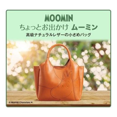 ちょっとおでかけ ムーミン ナチュラルレザーバック 公式 moomin ハンドバッグ グッズ 雑貨 コラボ レザー 本革 シンプル かわいい 使いやすい