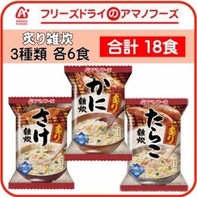 アマノフーズ フリーズドライ 炙り雑炊 3種 各6食 合計18食 セット  敬老の日 ギフト