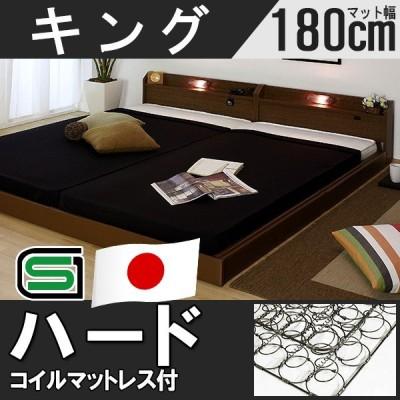 フロアベッド ローベッド キングベッド 日本製ベッドフレーム マットレス付き 棚 コンセント キング SGマーク付国産ハードボンネルコイルマットレス付