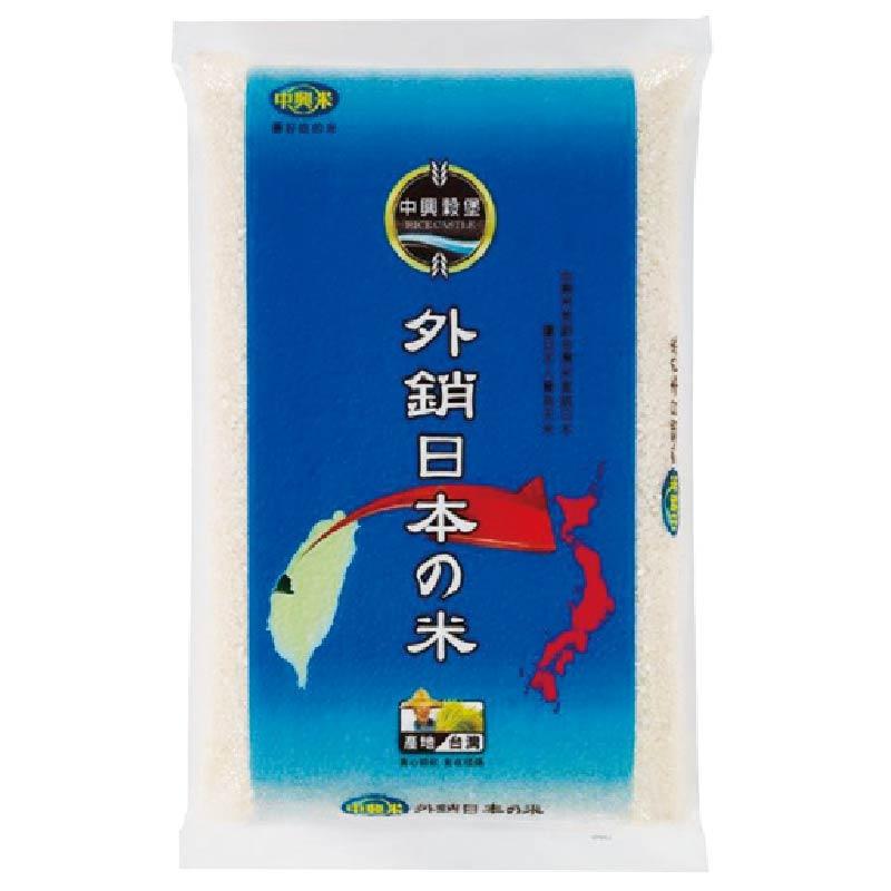 中興外銷日本之米(圓ㄧ)3Kg