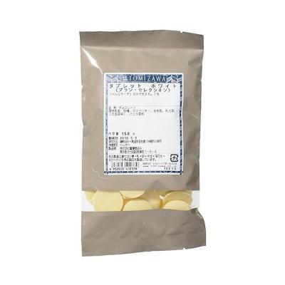 タブレット ブラン・セレクシオン(ホワイト) / 150g TOMIZ/cuoca(富澤商店)