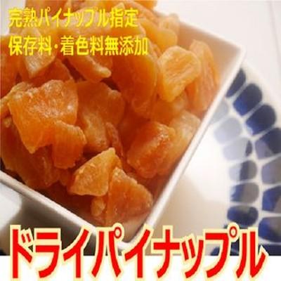 【70g × 5袋】ジューシードライパイナップル 保存料・着色料無添加