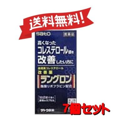 【送料無料 7 個セット】【第3類医薬品】ラングロン 100カプセル
