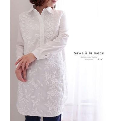 【サワアラモード】 花刺繍のチュニックシャツトップス レディース ホワイト F Sawa a la mode