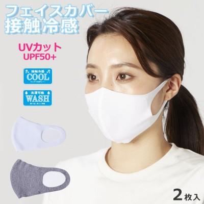 メール便 マスク 冷感 夏用 接触冷感 フェイスカバー 510982 洗える 冷感マスク 冷たい 大人 クールマスク フェイスマスク 飛沫防止 涼し