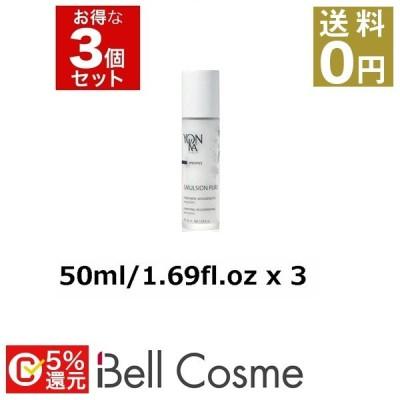 ヨンカ エマルジョン ピュア もっとお得な3個セット 50ml/1.69fl.oz x 3 (乳液)  プレゼント コスメ