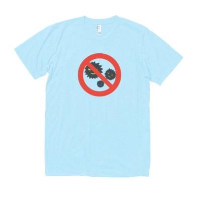 ウイルス 禁止マーク おもしろ・バカ Tシャツ 水色