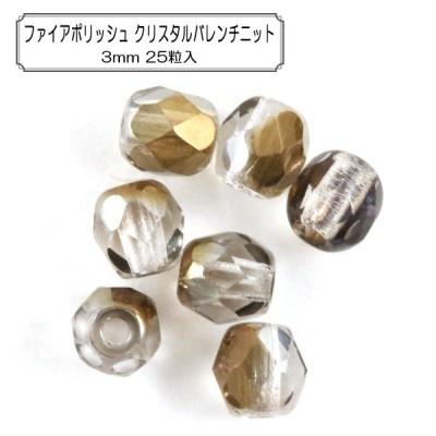 ビーズ 『ファイアポリッシュ クリスタルバレンチニット 3mm 25粒入』
