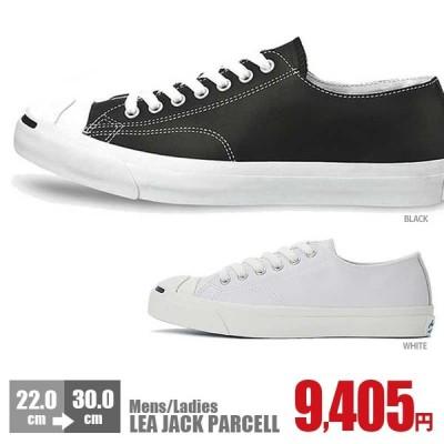 コンバース レザージャックパーセル メンズ レディース 定番 CONVERSE LEA JACK PARCELL  ローカット シューズ 靴 アメカジ 送料無料