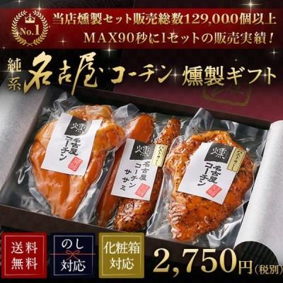 お歳暮 御歳暮 内祝い ハム 肉 地鶏 ギフト 純系 名古屋コーチン 燻製 セット 送料無料 プレゼント ビジネス 24