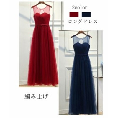 ロングドレス カラードレス ウエディングドレス イブニングドレス 30代40代 宴会 パーティードレス 結婚式 発表会 顔合わせ 披露宴 成人