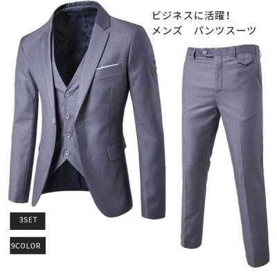 スーツ メンズ ビジネススーツ 紳士服 一つボタン スーツ セットアップ フォーマルスーツ スリムスーツ 3点 上下セット 細身 S-6XL 9色 送料無料