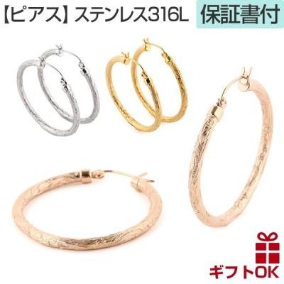 ハワイアンジュエリー jewelry ピアス pierce フープ 輪 リング 円形 チューブ サージカル ステンレスプルメリア 金属アレルギー