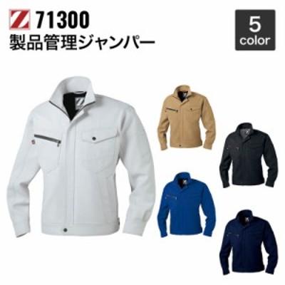 男女共用 製品制電 ジャンパー (秋冬) 自重堂 Z-DRAGON 71300 (ポリエステル90%、綿10%)
