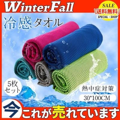 5枚セット 冷感タオル 接触冷感 冷たい 涼しい 紫外線 快適 熱中症 熱中症対策グッズ 涼感 スポーツタオル ひんやり クール クールタオル