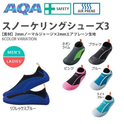 ウォーターシューズ AQA アクア メンズ レディース スノーケリングシューズ3 マリンシューズ 海 スリッポン 靴 KW-4472N 得割20