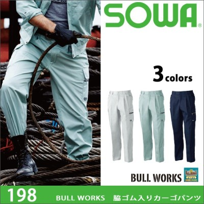 SOWA 桑和 春夏 BULLWORKS 脇ゴム入りカーゴパンツ 198 吸汗速乾 作業服 作業着 メーカー在庫・お取り寄せ品