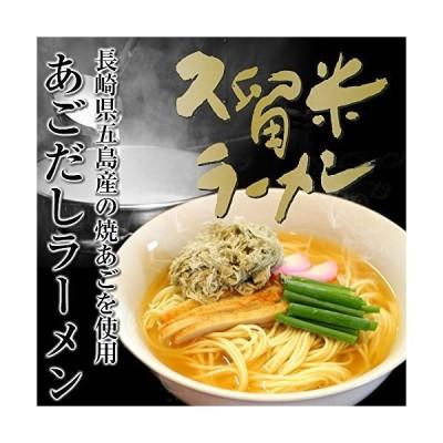あごだしラーメン(6人前 )長崎県産 飛魚ダシ(乾麺 スープ セット お取り寄せ グルメ ギフト 贈答 景品 非常食