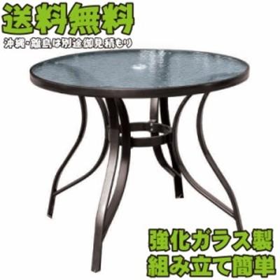 ガーデンテーブル ガーデンファニチャー 椅子