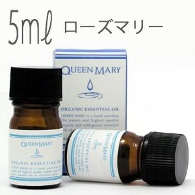 クイーンメリー(エッセンシャルオイル/アロマオイル/精油)ローズマリー(5ml)