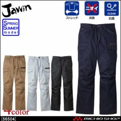 Jawin ジャウィン ストレッチノータックカーゴパンツ 56502 春夏 自重堂