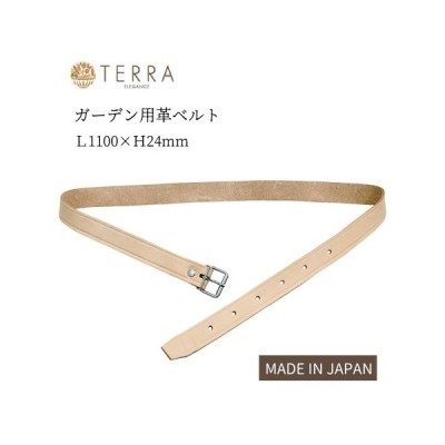TERRA テラ ガーデン用革ベルト 24mm TR-20 ヌメ革 日本製 プSD