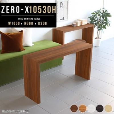 コンソールテーブル コンソール テーブル スリム 机 ラック シンプル 奥行30cm 高さ60cm Zero-X 10530H