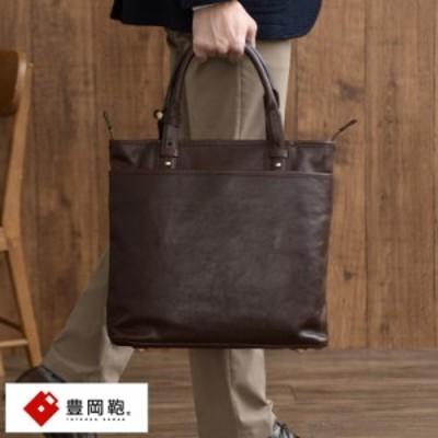 豊岡鞄 ビジネスレザートートバッグ 450505 【送料無料】