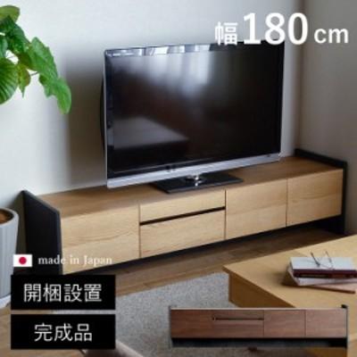 スタック テレビボード 幅180cm 日本製 テレビ台 ローボード 180cm おしゃれ 北欧 テレビボード 収納 完成品 国産 大川ブランド 大川家具